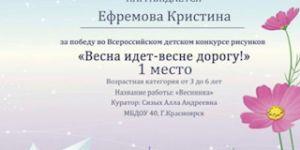 Алла Андреевна с детьми группы «Семицветики» принимает участие в конкурсах2